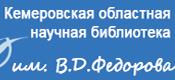 Кемеровская научная библиотека имени Федорова